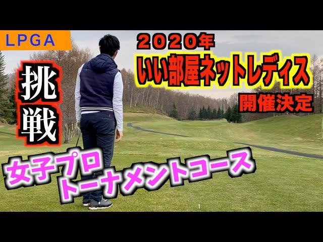 【緊急事態宣言前ラウンド】今年から開催の女子トーナメントコースに挑戦!いい部屋ネットレディス開催コースを予習ラウンド!「滝のカントリークラブ中1~3H」【北海道ゴルフ】