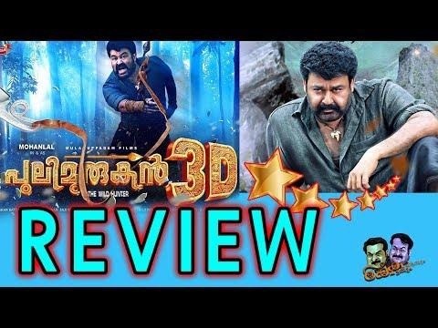 Pulimurugan 3D Malayalam Movie Review by KandathumKettathum | Mohanlal