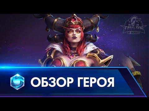 видео: Алекстраза - Обзор Героя | Русская озвучка | heroes of the storm