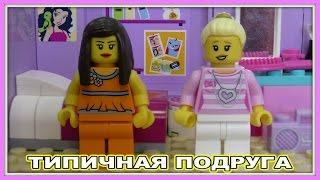 Типичная подруга - Lego Версия