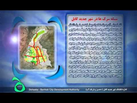 Infrastructure Planning of Kabul New City_Roads and Transportation Network