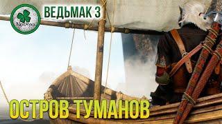 Прохождение Ведьмак 3: Дикая Охота   Остров Туманов  #33