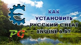 Как установить русский Cheat Engine 6.5?