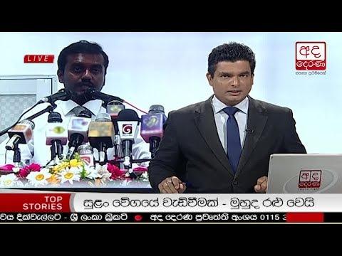 Ada Derana Late Night News Bulletin 10.00 pm - 2018.12.14