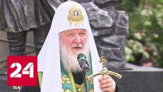 Патриарх Кирилл открыл памятник богослову Павлу Флоренскому - Россия 24