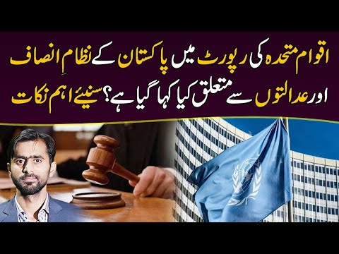 Siddique Jan: UNDP Report makes surprising disclosures about Pakistan's Judicial system | Details by Siddique Jaan