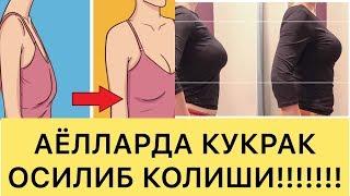 ОСИЛИБ ҚОЛГАН КУКРАКЛАРНИ ТИКЛАШ ( фақат аёллар кўрсин)