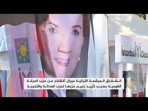 أفشنار.. أنثى الذئب تخوض غمار الانتخابات التركية  - نشر قبل 2 ساعة