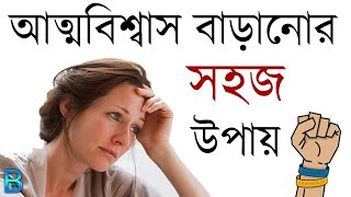 আত্মবিশ্বাস বাড়ানোর পাঁচটি উপায়    How To Build Up Confidence   Bangla Motivational Video