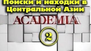 Academia: Поиски и находки в Центральной Азии / 2 Часть