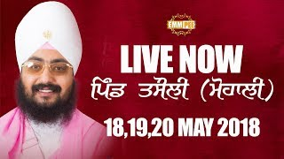 LIVE STREAMING | Vill.Tasouli (Mohali) | Day 1 | 18 May 2018 | Dhadrianwale