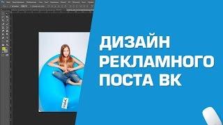 Как создать рекламный баннер вконтакте(Начинаю серию видеоуроков для начинающих веб-дизайнеров, а так же маркетологов, арбитражников и т.д Для..., 2016-07-14T14:50:09.000Z)