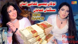 Mehak Malik new song latest 2021 Apne Ta bas do hi shok Dhola song