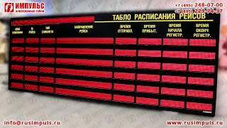 Электронное табло расписания для аэропорта | Электронные табло Импульс | РусИмпульс