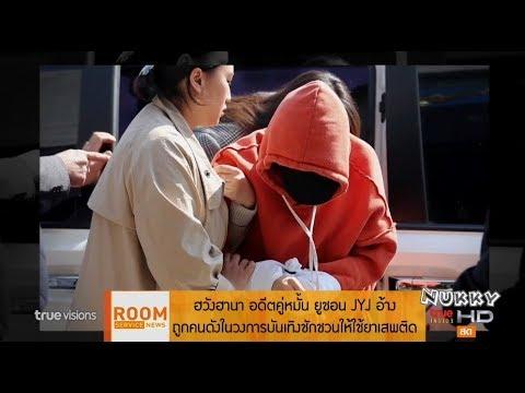 Hwang Hana ฮวังฮานา อดีตคู่หมั้น ยูชอน JYJ  อ้างถูกคนดังในวงการบันเทิงชักชวนให้