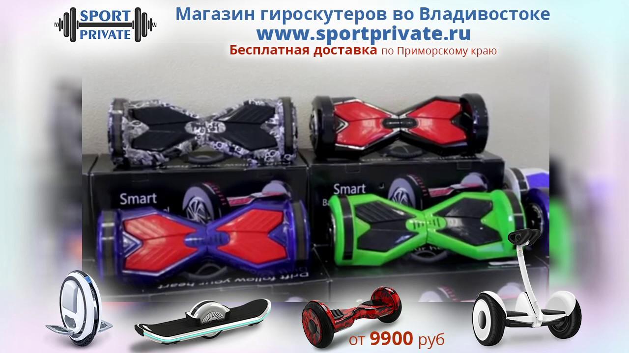 где купить гироскутер владивосток года отдела закупок