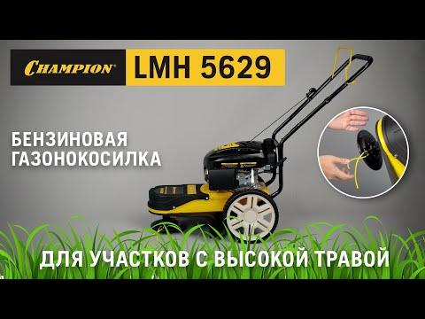 Обзор косилки Champion LMH5629