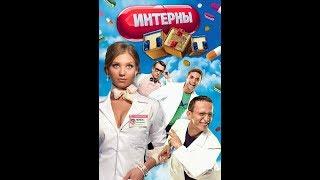 """Интерны""- актеры сейчас(2019)."