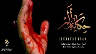 حكاية ألم | حسن حمزة - محمد توفيق | 2020 - 1442 هـ