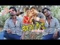 Bewafa Hai Tu New sad song 2018-Anil Kumar-Bhojpuri New Video Song 2018