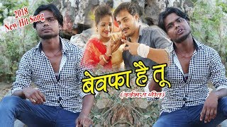 Bewafa Hai Tu New sad song 2018-Anil Kumar-Bhojpuri New Video Song 2018