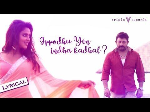 Ippodhu Yen Indha - Lyric Video | Bhaskar...