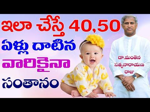 పిల్లలు వెంటనే పుట్టాలంటే|Best ways to pregnant immediately |getting pregnancy fast|GOOD HEALTH
