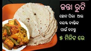 ନରମ ଜନ୍ତା ରୁଟି l Janta Ruti   Make soft roti for kids &  oldages l Odia Soft Roti    Soft Chapati Video