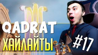 У МЕНЯ НЕ ВСТАЛ ■ qadRaGAMING | Highlights #17 ■ qadRaT Хайлайты со Стрима Overwatch Моменты