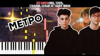Download Rauf & Faik - Метро - На Пианино - Караоке - Ноты Mp3 and Videos