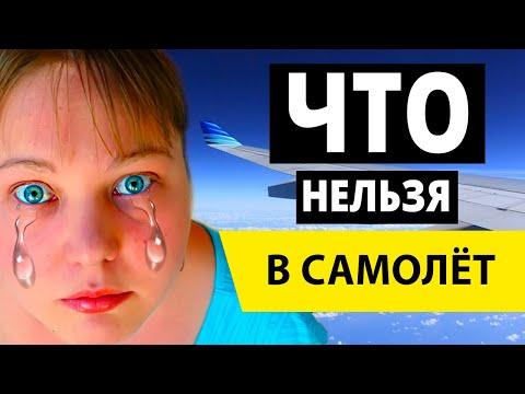 ЧТО МОЖНО БРАТЬ В САМОЛЕТ - ручная кладь в самолете и что нельзя брать в самолет