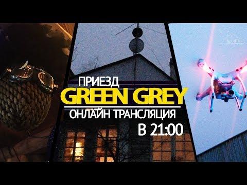 """Bila Hata - ВЕЧЕРИНКА С """"Green Grey"""""""