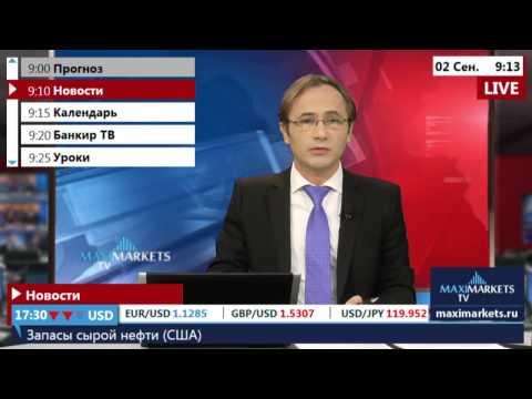 02.09.15 (9:00 MSK) - Новости рынка Форекс. MaxiMarkets форекс ТВ.