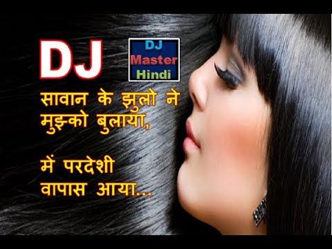 Sawan ke jhulo ne mujhko bulaaya, mai pardeshi ghar wapas aayaa..   New DJ Old is Gold mixed song