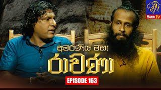 Amaraneeya Maha Ravana   Episode 163   30 – 09 – 2021   SIYATHA TV Thumbnail