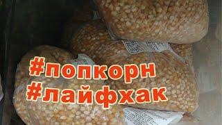 Попкорн (Popcorn) за 3 рубля, готовим дома(, 2013-01-10T11:41:50.000Z)