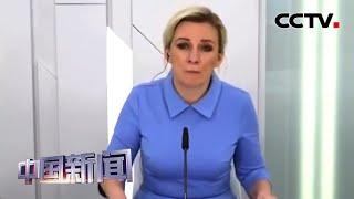 [中国新闻] 俄外交部发言人扎哈罗娃接受俄媒采访 美国人权问题严重 无权对他国指手画脚 | CCTV中文国际