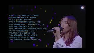The Ballad 小田さくらちゃんの動画をまとめました。