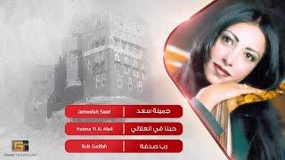 جميلة سعد - حبنا في العلالي | Jameelah Saad - Hubna Fi Al Alali