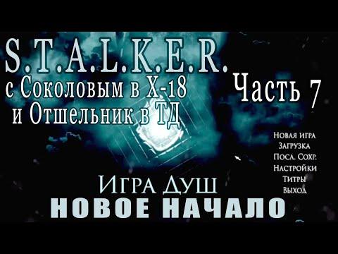 Сталкер Игра Душ: Новое Начало ➤ Тайник Вереска, X-18 и Необычные Артефакты #7 #ForastPlay