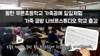 동탄 푸른초등학교 가죽공예 일일체험 이색수업 워크숍 학…