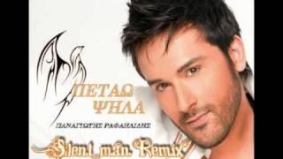 Panagiwtis Rafailidis - Petaw psila (Silentman Official Remix)