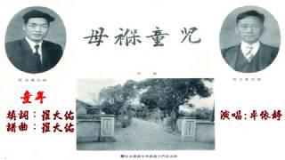 Publication Date: 2018-07-19 | Video Title: 251  童年 卓依婷 五結國民學校 1920x1080 R