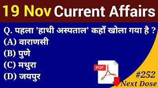 Next Dose #252| 19 November 2018 Current Affairs | Daily Current Affairs | Current Affairs In Hindi