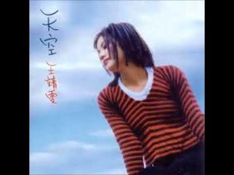 棋子 - 王靖雯 (Faye Wong)