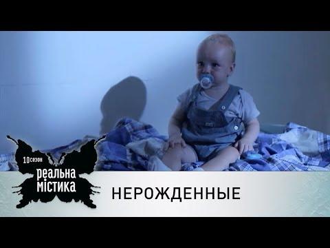 Нерожденные | Реальная мистика