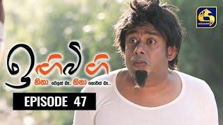 IGI BIGI Episode 47 || ඉඟිබිඟි II 14th November 2020 Thumbnail