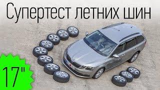 Какие шины сделают ваш автомобиль лучше? Тест летних покрышек: 17 дюймов, сезон-2018