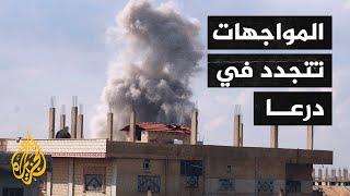 سوريا.. اشتباكات عنيفة بين النظام وأهالي درعا