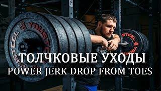 POWER JERK DROP FROM TOES [ENG SUB] ТОЛЧКОВЫЕ УХОДЫ /S Bondarenko (Weightlifting & CrossFit)